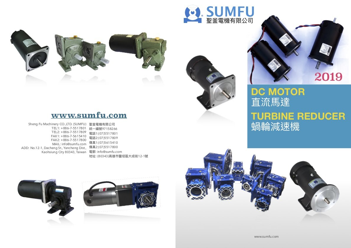 http://www.sumfu.com/download/2019_DCMOTOR_CATALOGUE.pdf