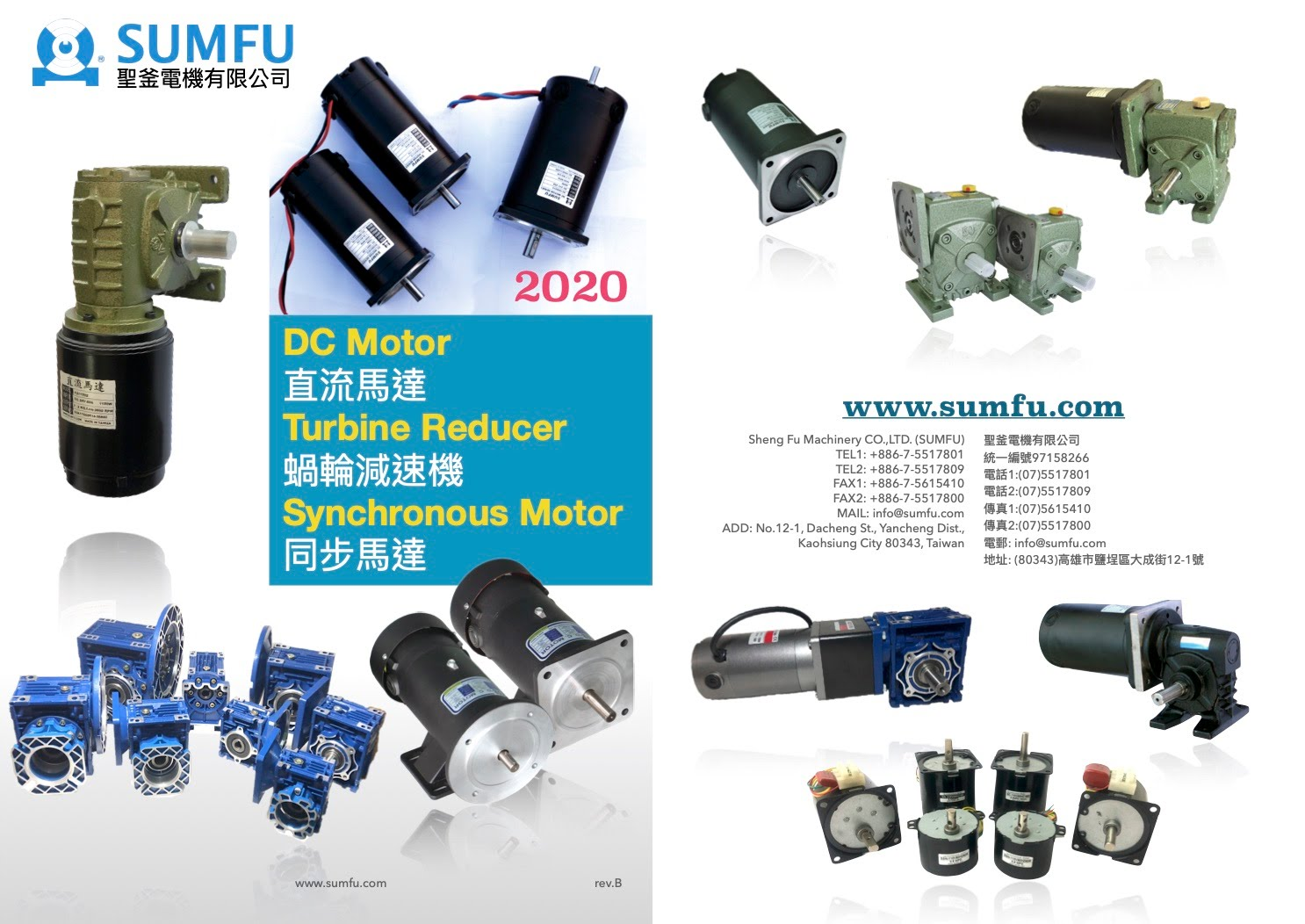 2020_DCMOTOR_GEARBOX_SYNC_CATALOGUE